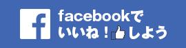 Facebookでいいねしよう